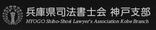 兵庫県司法書士会 神戸支部