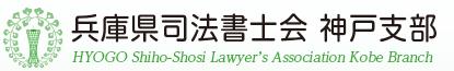 兵庫県司法書士会神戸支部