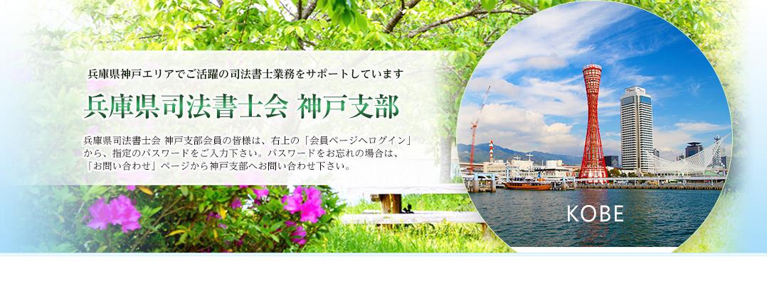 兵庫県司法書士会